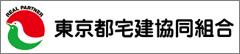東京都宅建協同組合