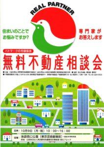 fudosan-fea-chirashi-291009のサムネイル