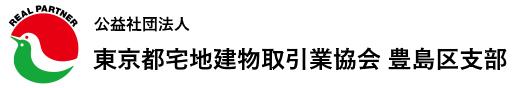 公益社団法人 東京都宅地建物取引業協会 豊島区支部